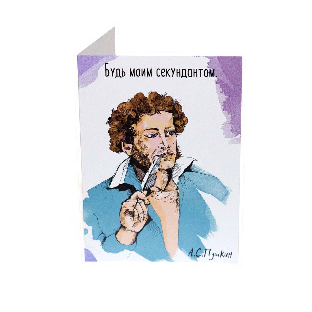 Открытка Пушкин - Будь моим секундантомПодарки<br>Интересная открытка в дополнение к подарку.<br>Размер: 210 х 148 мм; Объем: None; Материал: Бумага; Цвет: None;
