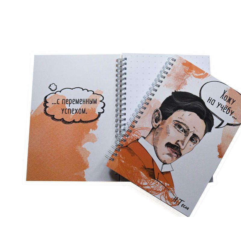 Блокнот Тесла - Хожу на учебуЕжедневники и блокноты<br>Хожу на учебу, с переменным успехом.<br>Размер: Формат А5; Объем: None; Материал: Бумага; Цвет: None;