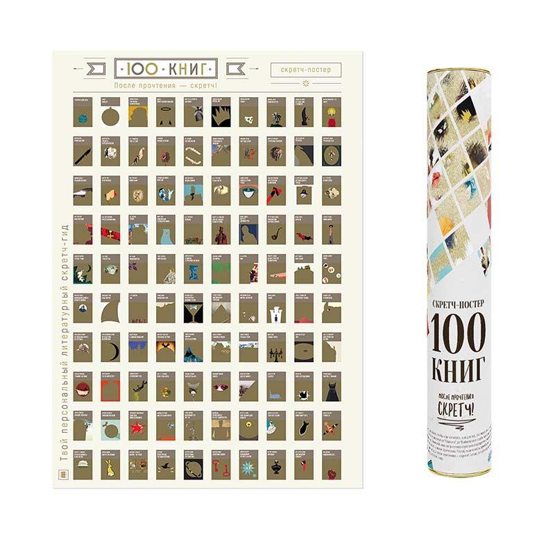Скретч-постер 100 книгПодарки<br><br>Размер: 42 х 60 см; Объем: None; Материал: Бумага; Цвет: Белый с золотым;