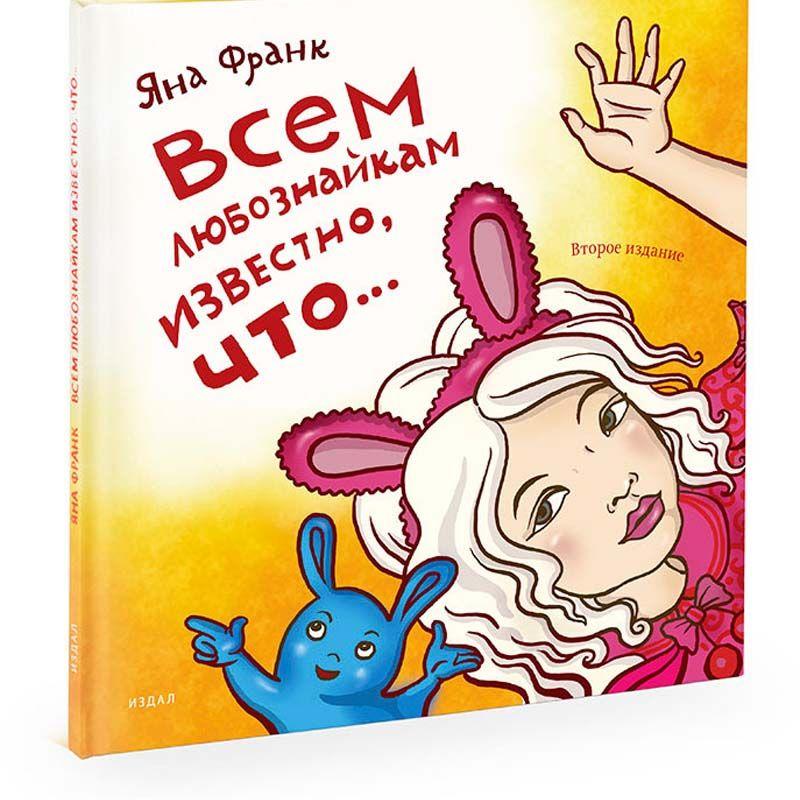 Второе издание книги Всем любознайкам известно, что... Яны ФранкПодарки<br>Второе издание книги про известную любознайку.<br>Размер: 210 ? 210 мм; Объем: None; Материал: Бумага; Цвет: None;