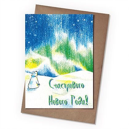 Поздравительная открытка СияниеНовый год<br><br>Размер: None; Объем: None; Материал: Бумага; Цвет: Комбинированный;