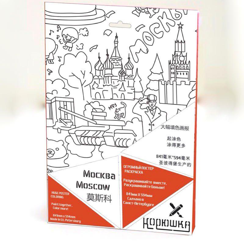 Большой постер раскраска Москва нашего детстваКартины - раскраски<br>Удивительный город, в котором стоит побывать каждому или раскрасить его.<br>Размер: 841 х 594 мм; Объем: None; Материал: Бумага; Цвет: Белый;
