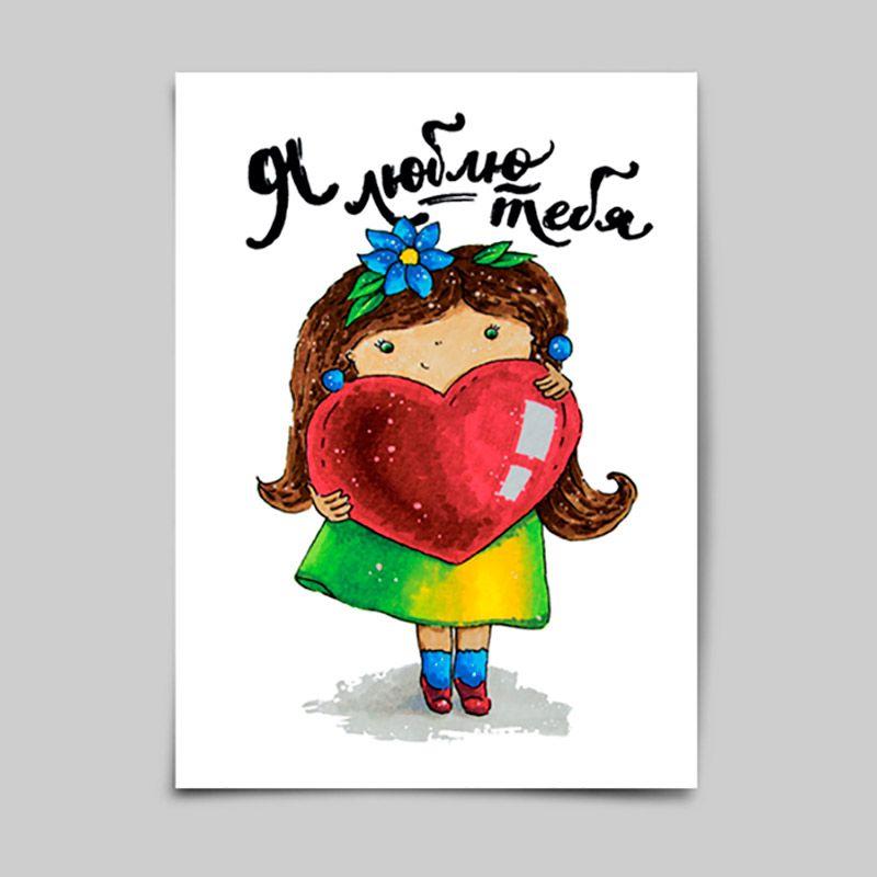 Открытка Я люблю тебя (девочка)Подарки<br>Я люблю тебя и дарю открытку с сердцем.<br>Размер: None; Объем: None; Материал: Бумага с эффектом Soft touch; Цвет: None;