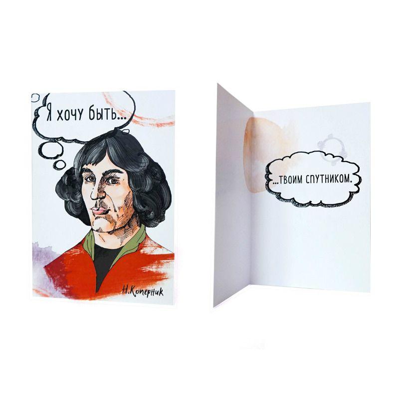 Открытка Коперник - Я хочу быть...Любимому<br>Я хочу быть...твоим спутником.<br>Размер: 210 х 148 мм; Объем: None; Материал: Бумага; Цвет: None;