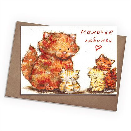 Поздравительная открытка КотикиПодарки<br>Котики, поздравьте мамочку.<br>Размер: None; Объем: None; Материал: Бумага; Цвет: Комбинированный;