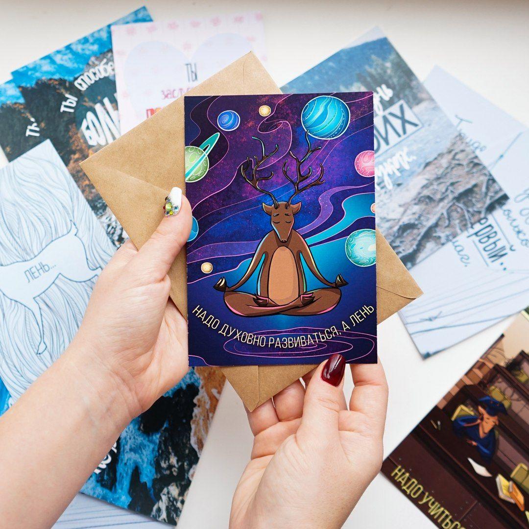 Открытка почтовая Надо духовно развиваться, а лень