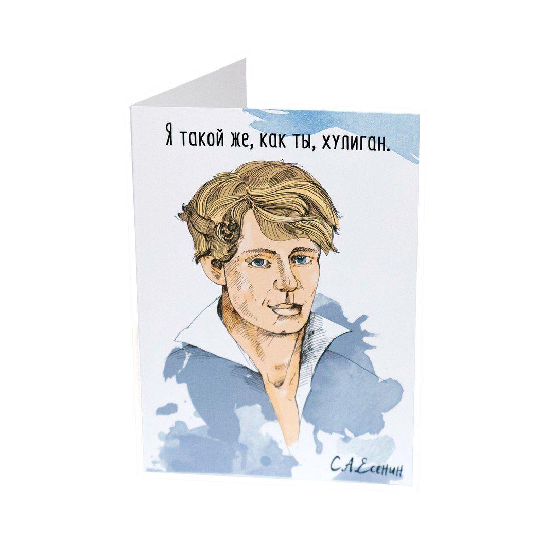 Есенин открытки, днем рождения