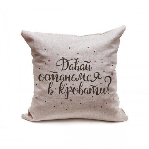 Подушка декоративная Давай останемся в кровати?Жене<br>Давай останемся в кровати?<br>Размер: 30 х 45 см; Объем: None; Материал: Лен; Цвет: None;